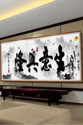 生意興隆十字繡新款客廳簡約現代風景山水畫書房書法字畫辦公室