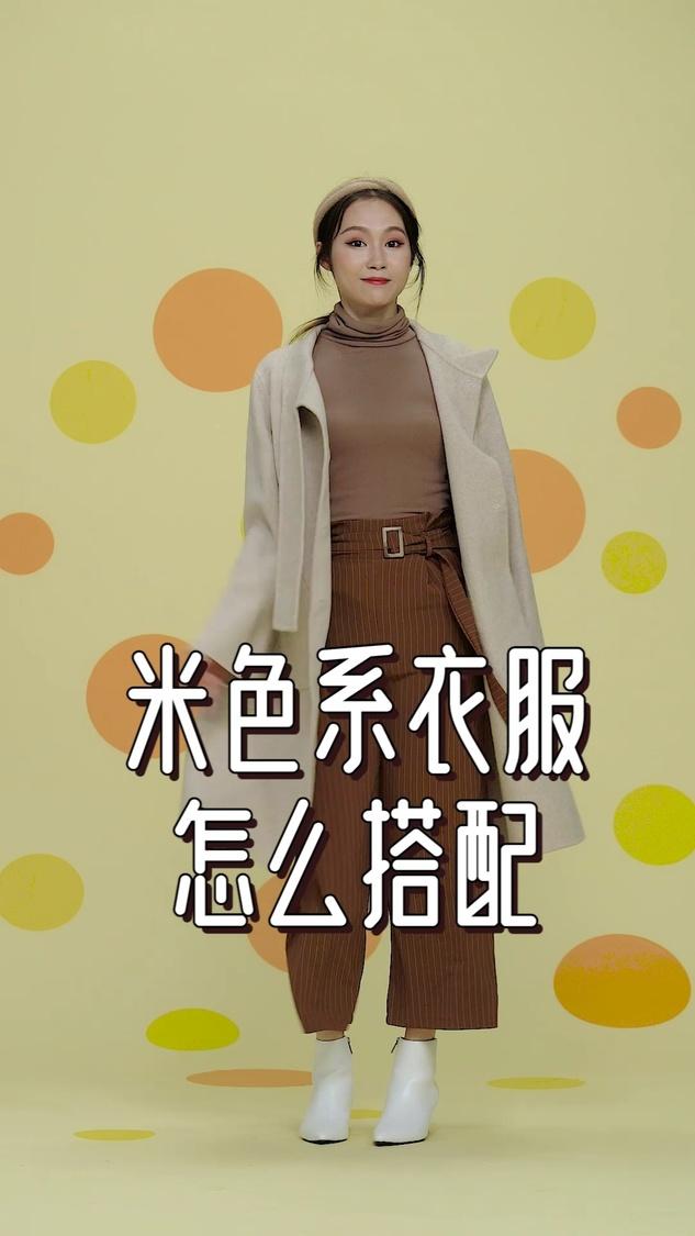 米色系衣服搭配小妙招~~同色系搭配更显高级哟!!还想看什么颜色的衣服搭配技巧评论留言吧😉😉