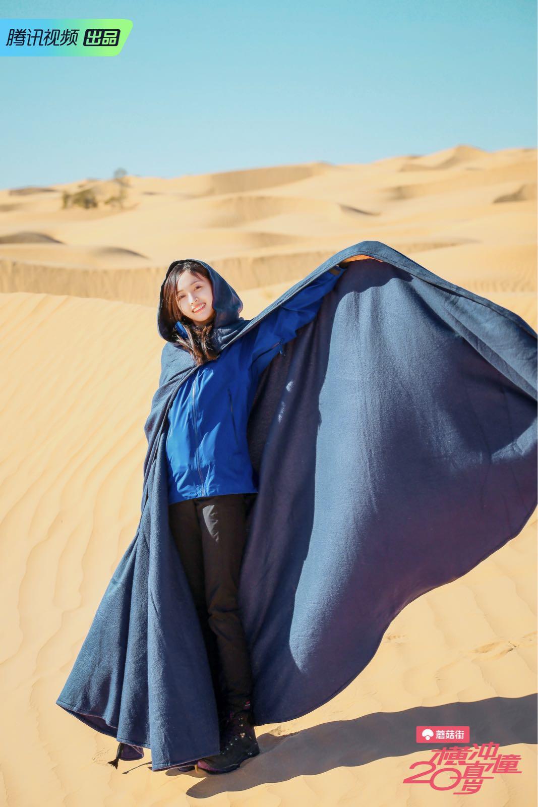 Hello,今天给大家上一节宣仪搭配课——沙漠最重要的装备是什么?当然是大斗篷啊,沙漠大片必备,保暖又出片,你值得拥有!叮叮叮,你的小魔法师宣仪已上线。 #横冲直撞20岁#