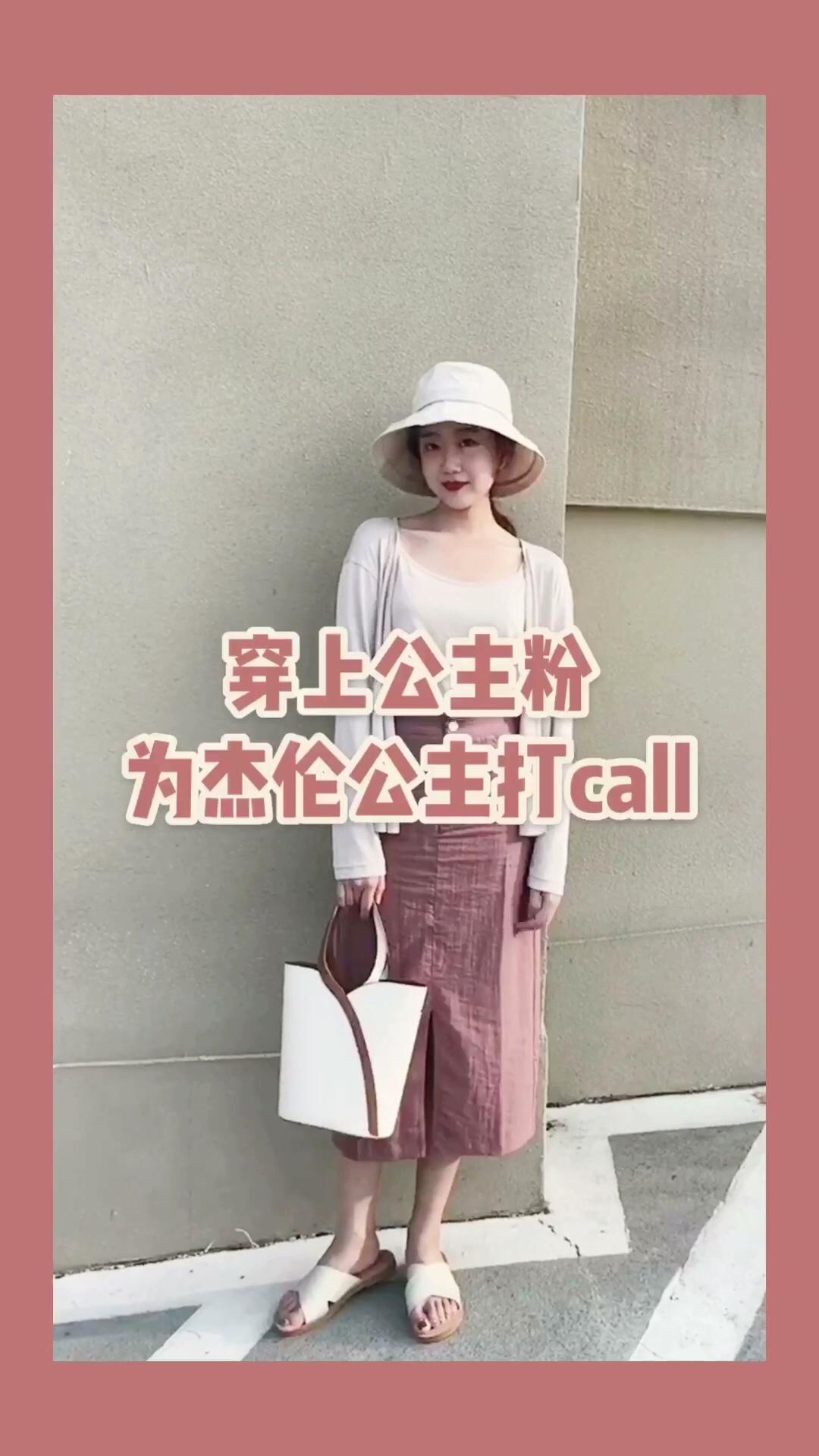 #穿上公主粉,为杰伦公举打call!# 每日穿搭 深深浅浅的粉色叠搭也太好看啦 半裙的颜色尤其温柔 帽子和包包都选择了米色 更有气质哇
