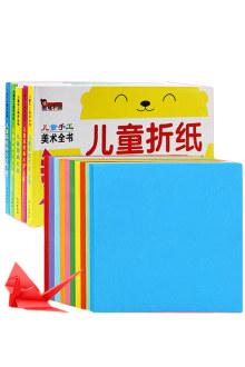 儿童手工彩色折纸幼儿园千纸鹤手工折纸材料正方形剪纸DIY卡纸$9.7-