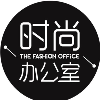 时尚办公室