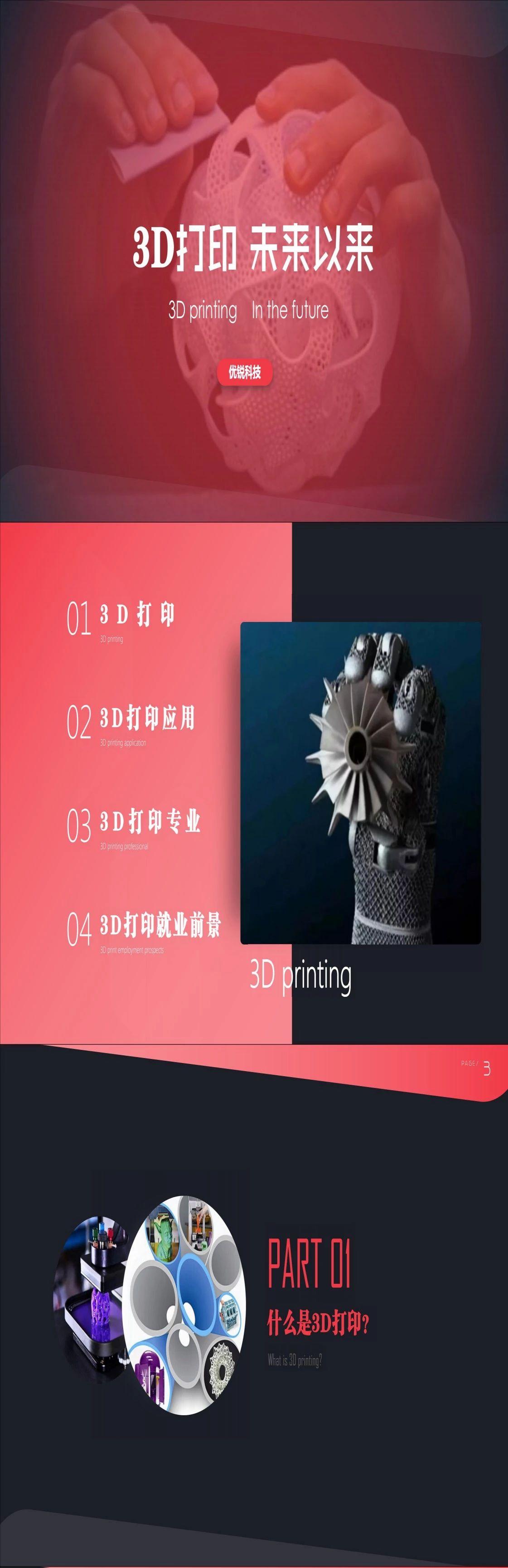【火爆专业】3D打印招生ppt预览